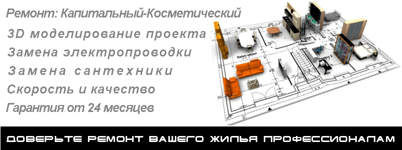 Kosmētiskais remonts brigada.lv