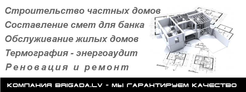 Tipveida māju celtniecība brigada.lv